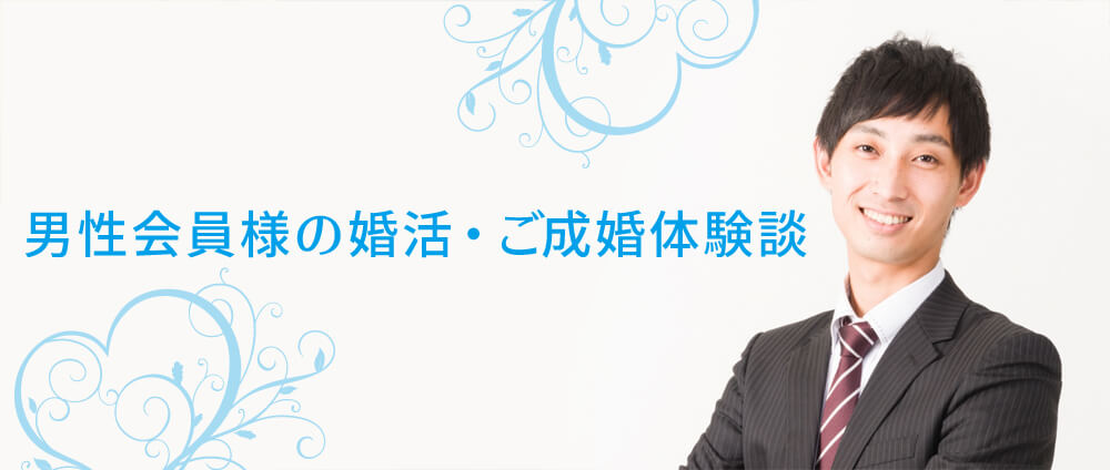 婚活・ご成婚体験談[男性]