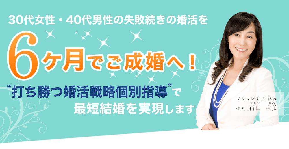 横浜・伊勢原の仲人型結婚相談所マリッジナビが、30代女性・40代男性の婚活を最短結婚へと導きます。
