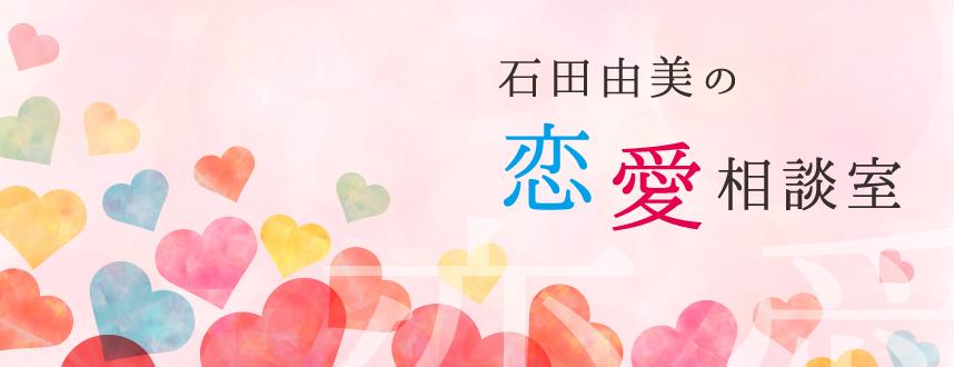 石田由美の恋愛相談室