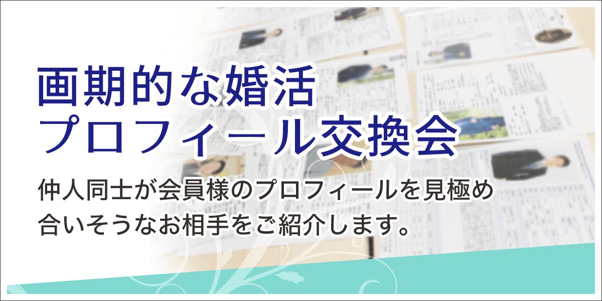 婚活プロフィール交換会
