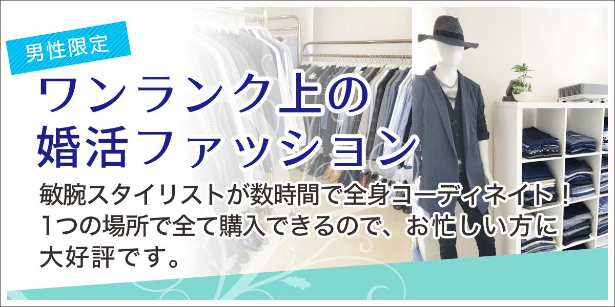 モテ男に!ワンランク上の婚活ファッション