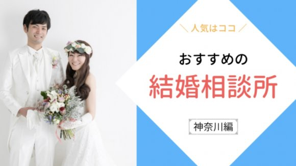 神奈川の人気の結婚相談所です。