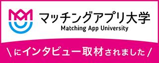 マッチングアプリ大学です。
